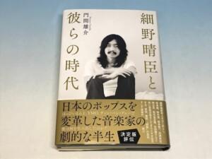 細野晴臣と彼らの時代_01