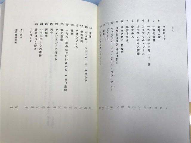 細野晴臣と彼らの時代_02