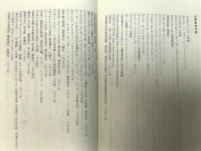 細野晴臣と彼らの時代_04