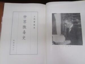 土肥慶蔵『世界黴毒史』