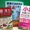 健康 医療 1年以内の書籍