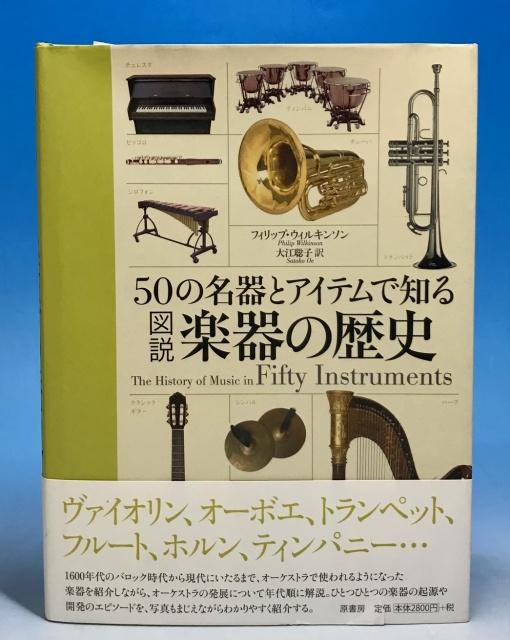 音楽 楽器 書籍 買取