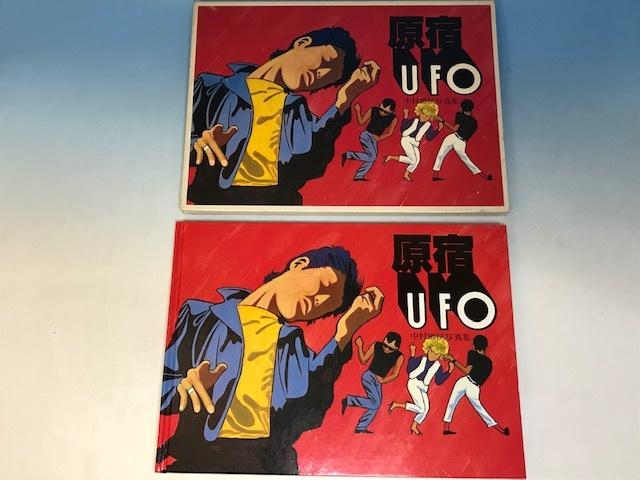 原宿UFO_02