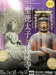 日本史 仏像 出張買取