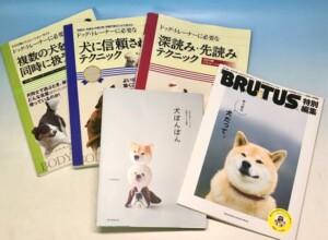 動物関連書籍 出張買取