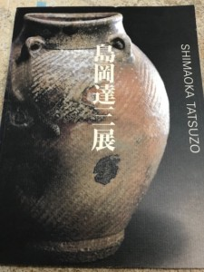 shimaoka_01