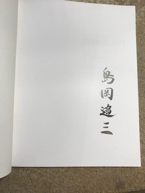 shimaoka_02