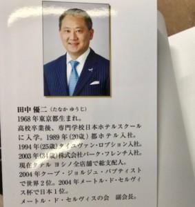 「奇跡を呼ぶレストランサービス メートル・ドテルが創る」田中 優二