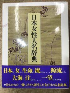 日本女性人名辞典 日本図書センター
