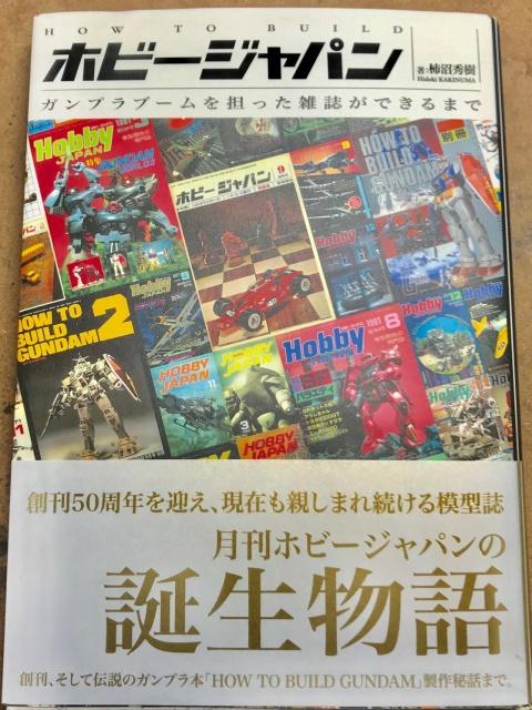 買取 ホビージャパン ガンプラ