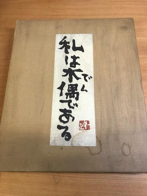 中川一政_01