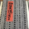 中川一政_03