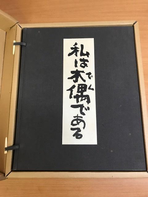 中川一政_02