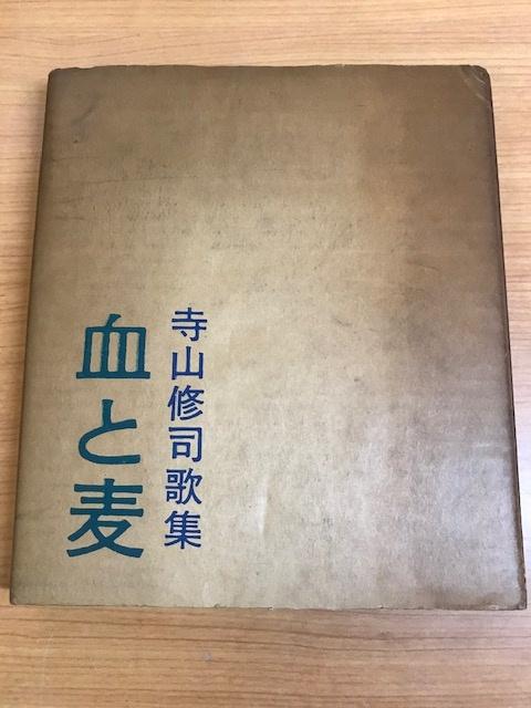 寺山修司_01