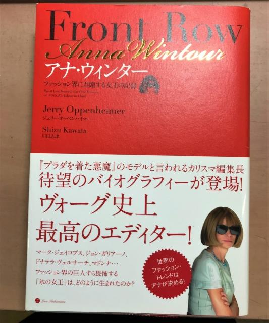 ファッション関連書籍をお譲り頂きました