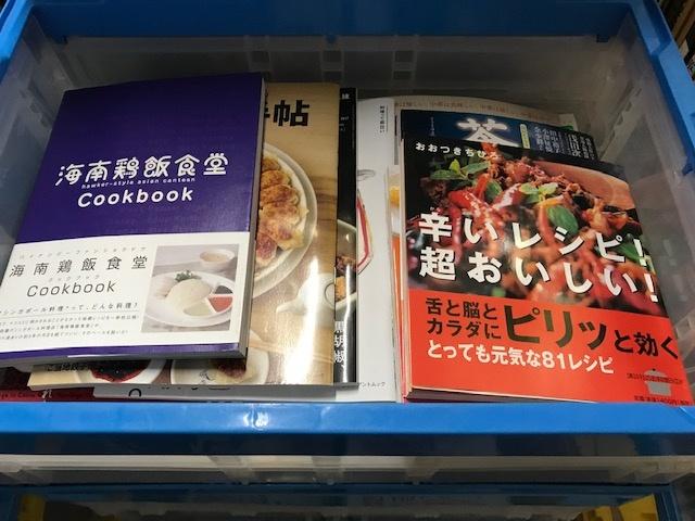 中医学、東洋医学、漢方、料理、中国料理の本、ハーブ、DVD大量!