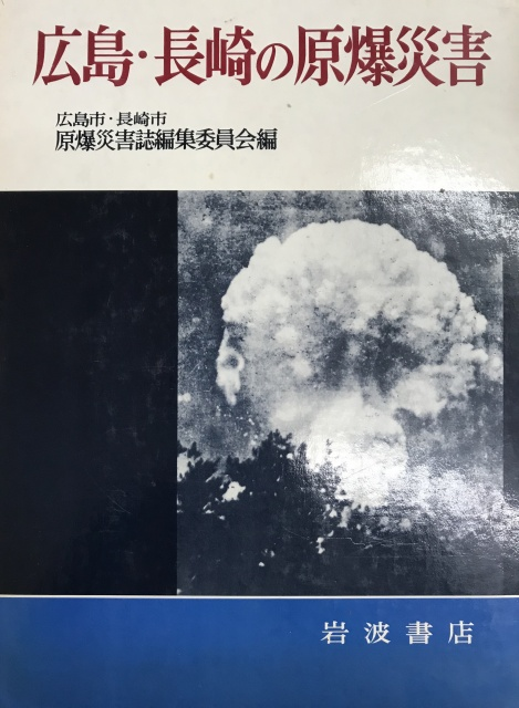 広島・長崎の原爆災害