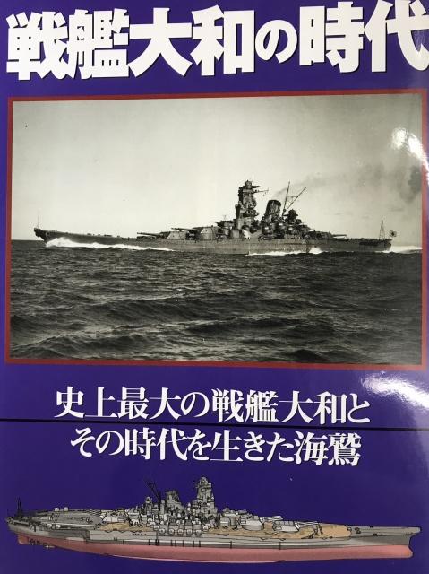 戦艦大和の時代
