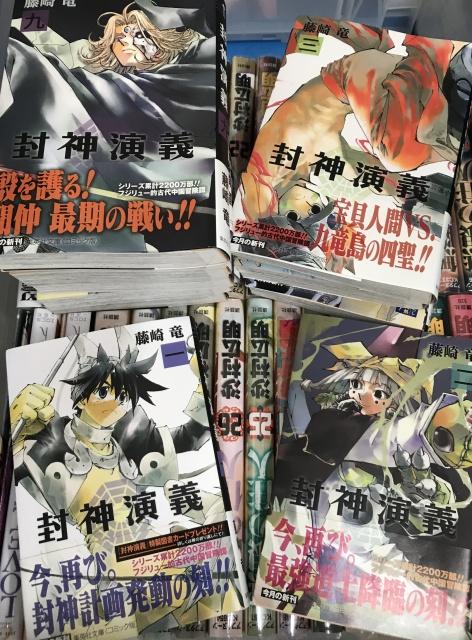 封神演義文庫コミックス