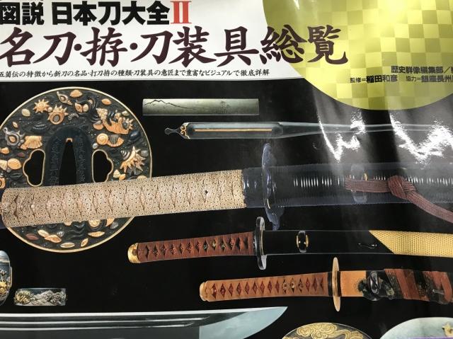 日本刀大全Ⅱ表紙