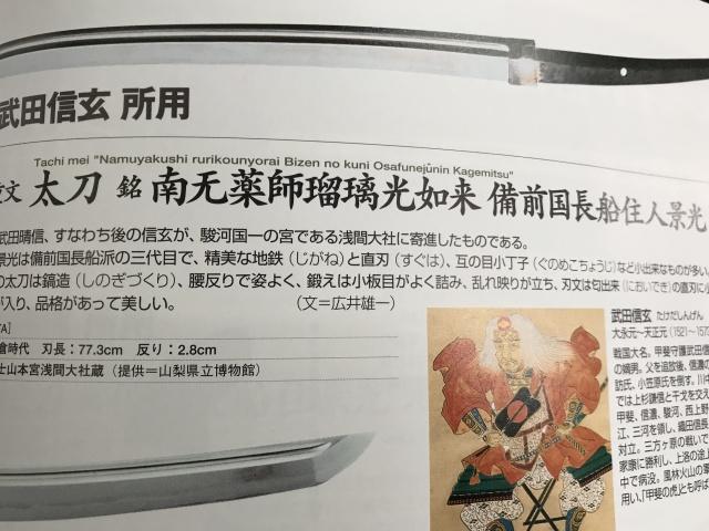 武田信玄の刀