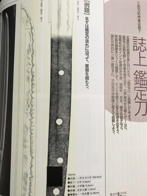 日本刀大全ー3
