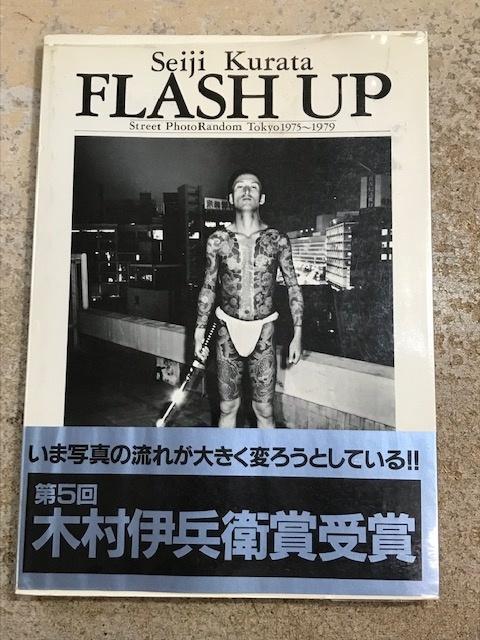 倉田精二「FLASH UP」入荷いたしました