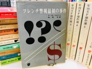 ミステリー 推理小説 創元推理文庫
