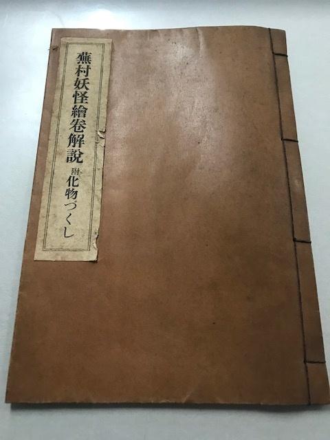yokai_01